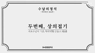 [한샘] 수납의 정석_…
