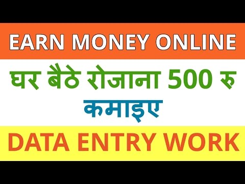 How to Earn Money Online Fast - Data Entry Work 2017 || Earn Money by Captcha Typing [Hindi]