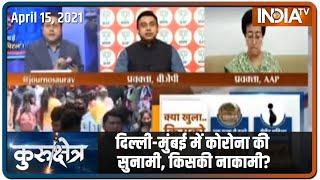 Kurukshetra: दिल्ली-मुंबई में कोरोना की सुनामी, किसकी नाकामी? | Zafar Islam Vs Atishi Marlena