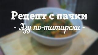 Рецепт с пачки # 30 Азу по-татарски