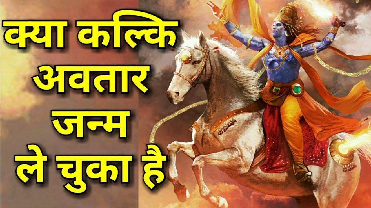 क्या कल्कि अवतार जन्म ले चुका है   Is Kalki Avatar Already Born Or Not  Kalki Avatar Katha Hindi 20
