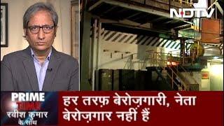 10 Crore बेरोज़गार, कुछ करो भी सरकार | Prime Time With Ravish Kumar, May 29, 2020