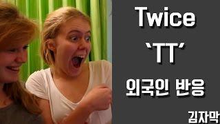 트와이스 'TT' 외국인 반응