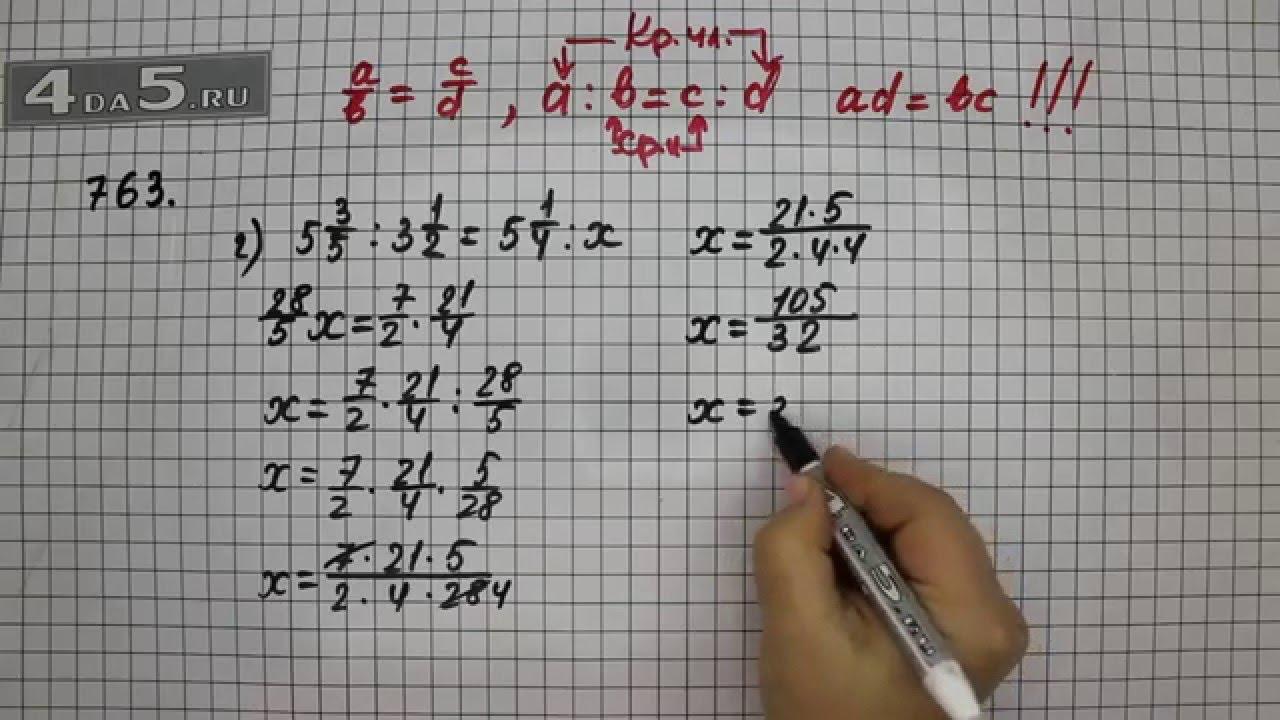 гдз по математике 6 класс виленкин 763 в
