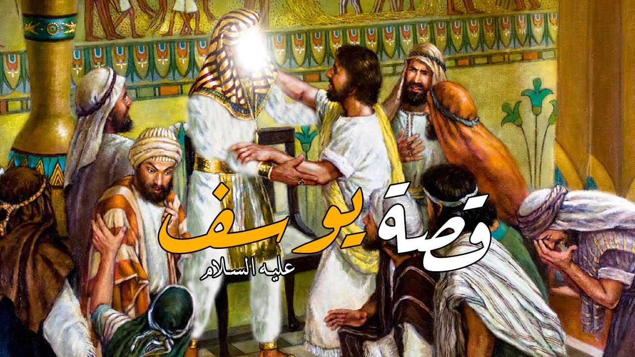 قصة سيدنا يوسف عليه السلام - الجزء الثاني