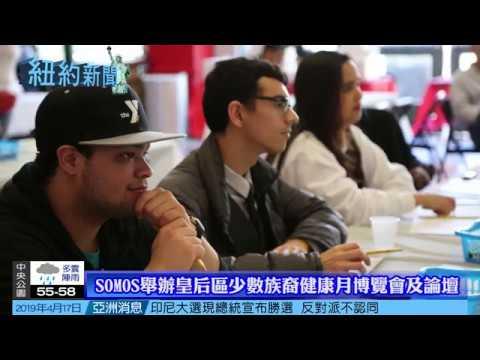 華語電視  紐約新聞 04/17/2019