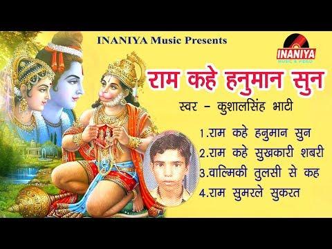 राम कहे हनुमान सुन(राजस्थानी)- कुशालसिंह भाटी, Ramayan Bhajan Kushal Singh Bhati Original Audio