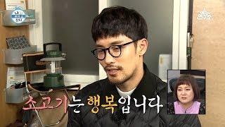[선공개] 이게 행복이구나... 성훈의 소고기 먹방!