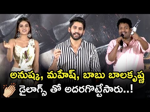 Savyasachi Team Superb Dialogues From Mahesh Babu And Balakrishna Movies || Tollywood Book