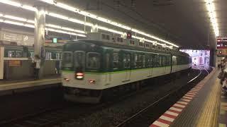 京阪電車 京橋駅 3000系特急 プレミアムカー実装前