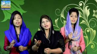 New Masihi Geet CHALO AO MIL KE on NAI Zindagi TV