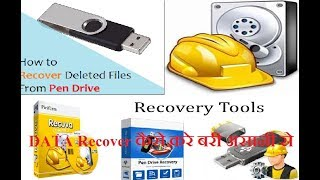 How To Recover delete Data From Pendrive , SD card, Hard disk/ Data Recover kaise kare