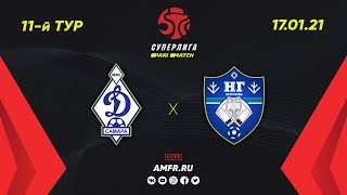 Париматч Суперлига 11 тур Динамо Самара Новая генерация Сыктывкар Матч 2