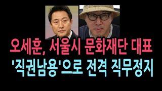 서울문화재단의 김종휘 대표 직권남용 등의 혐의로 직무 …