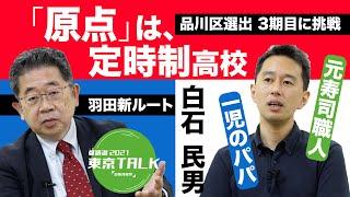 東京TALK #4「定時制高校&羽田新ルート」with白石民男都議(品川区)