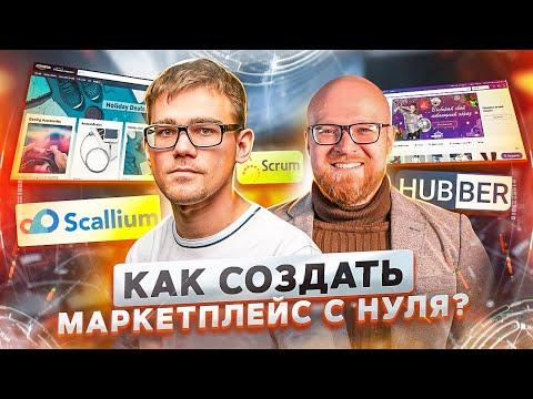 Андрей Павленко, Scallium, Hubber. Как создать маркетплейс с нуля? | ПРОДУКТИВНЫЙ РОМАН #81
