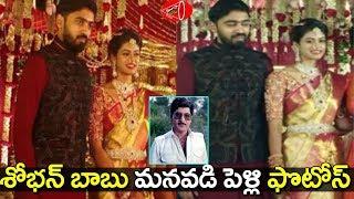 Hero Sobhan Babu Grand Son Marriage | Sobhan Babu Wife | Gossip Adda