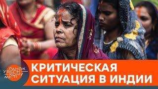 Новые штаммы и переполненные крематории Что коронавирус наделал в Индии ICTV