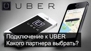 Подключение к UBER » Какого партнера выбрать?(, 2015-10-04T17:54:02.000Z)