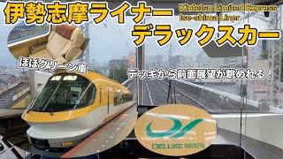 【近鉄特急】ほぼグリーン車並み!リゾート型特急伊勢志摩ライナーのデラックスカーに乗車! Kintetsu Railway Limited Express Ise-Shima Liner