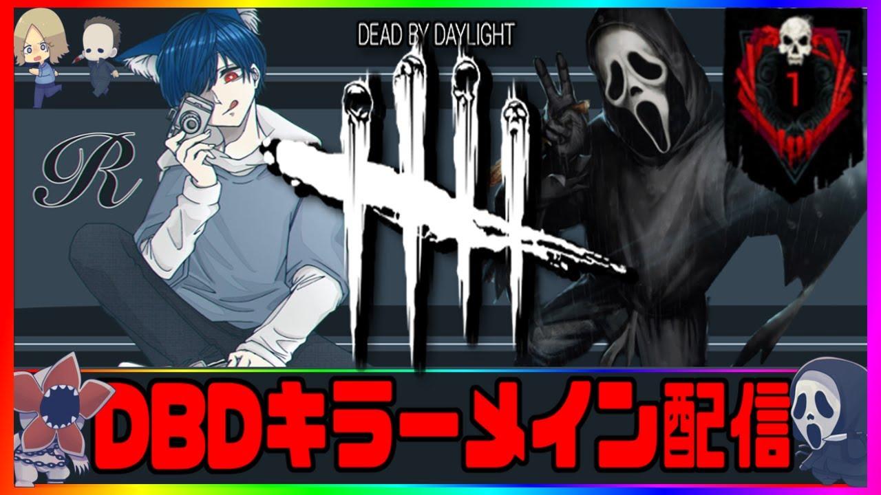 【DBD】🔪初見/初心者さん歓迎!楽しく強くキラーメイン配信🔪【Deadbydaylight】