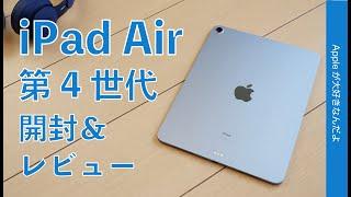 指紋認証のiPad Air 第4世代 開封&レビュー!充実の10.9インチミドルクラス!iPad Pro 11