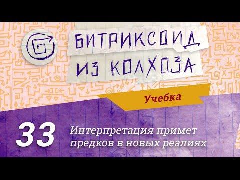 №33-Учебка / ЧПУ, обработка адресов / #Битрикс / #Стрим