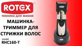 Видеообзор машинки-триммера для стрижки волос и бороды ROTEX RHC160-T