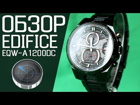 EDIFICE EQW-A1200DC-1A | Обзор (на русском) | Купить со скидкой