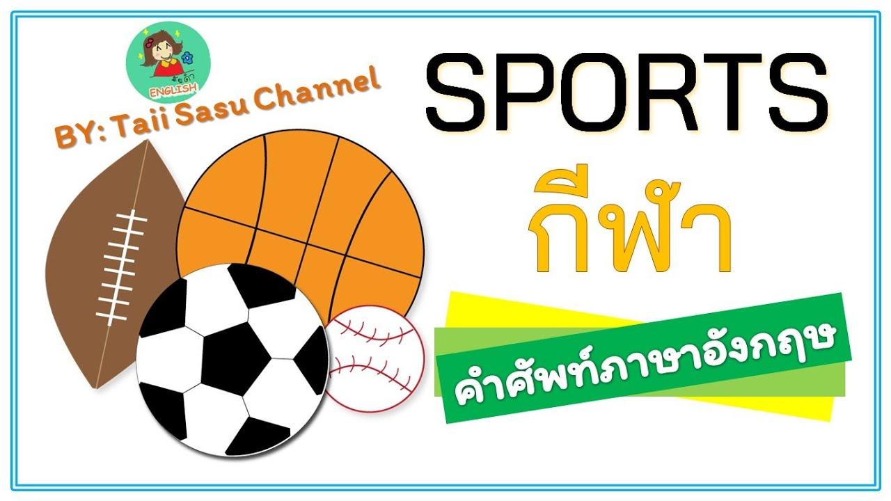 Sports l รู้จักชื่อกีฬาเหล่านี้หรือเปล่า
