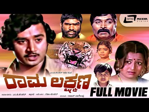 Rama Lakshmana – ರಾಮ ಲಕ್ಷ್ಮಣ | Kannada Full HD Movie | FEAT. M P Shankar, Ashok, Manjula