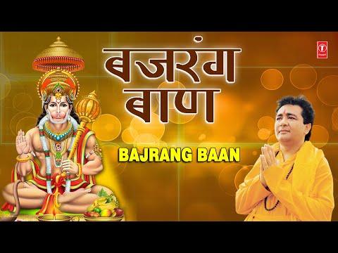 मंगलवार Special हनुमान जी भजन Bajrang Baan I बजरंग बाण I HARIHARAN I GULSHAN KUMAR Hanuman Chalisa