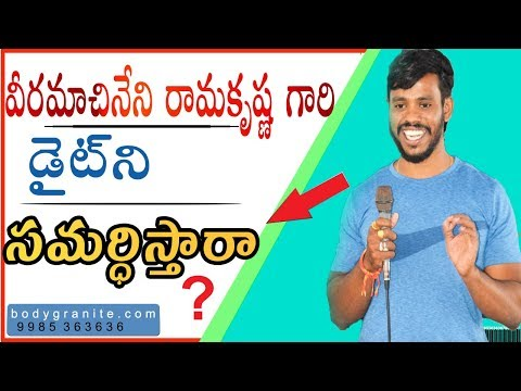 Veramachaneni ramakrishna Diet plan || సమర్ధిస్తారా ? || weight loss food magic ||  AGREE are Not ?