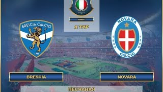 AFL17. Italy. Seria B. Day 4. Brescia - Novara