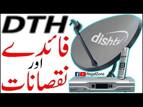 DTH in Pakistan | DTH Service 2017 | Complete Information