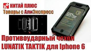 Противоударный чехол для Iphone 6 Lunatik Taktik Extreme | Китай Плюс(, 2015-11-07T15:00:00.000Z)