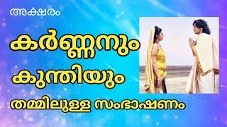 Karnan and Kunthi Conversation Mahabharatham Malayalam