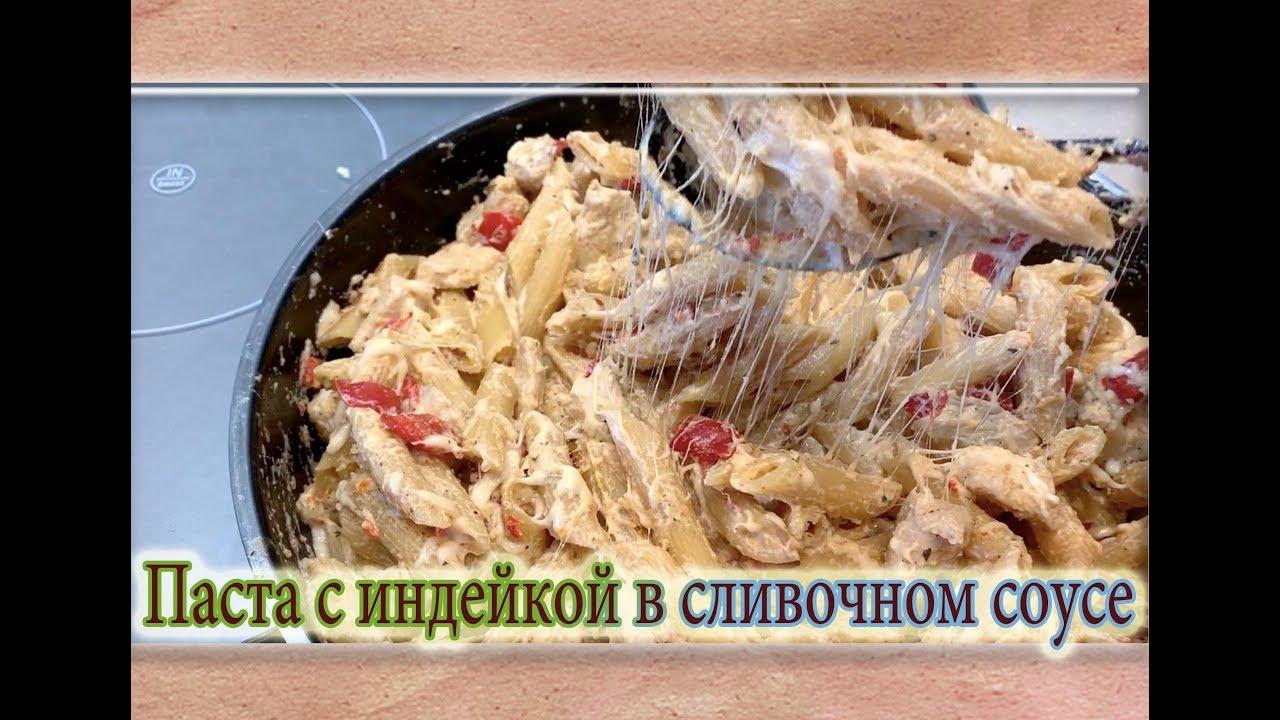 Паста с индейкой в сливочном соусе / Вкусный и лёгкий рецепт !