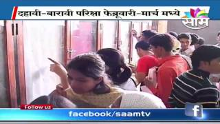 Maharashtra board declares dates for HSC and SSC 2015 exams
