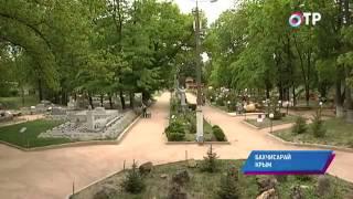 Малые города России: Бахчисарай - в его парке миниатюр можно увидеть весь Крым(Почему одна его половина -- туристическая Мекка, а вторая -- советская провинция? Как, несмотря на дефицит..., 2014-06-24T13:15:40.000Z)