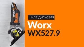 Розпакування дискової пилки Worx WX527.9 / Unboxing Worx WX527.9