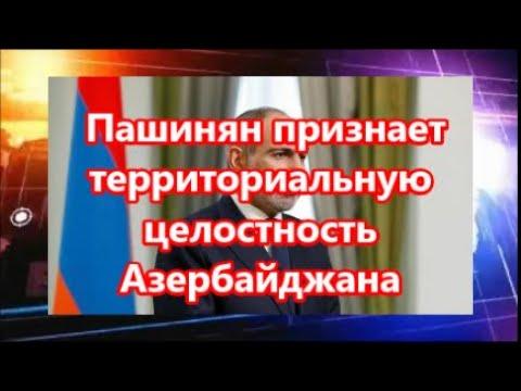 Пашинян признает территориальную целостность Азербайджана: Армянские СМИ