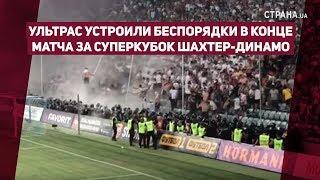 Ультрас устроили беспорядки в конце матча за Суперкубок Шахтер-Динамо