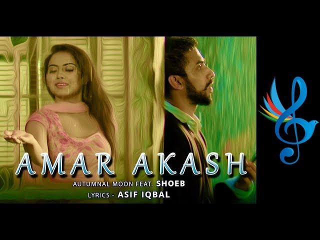 Amar Akash | Autumnal Moon feat  Shoeb | Lyric: Asif Iqbal | Bangla New Song | 2018