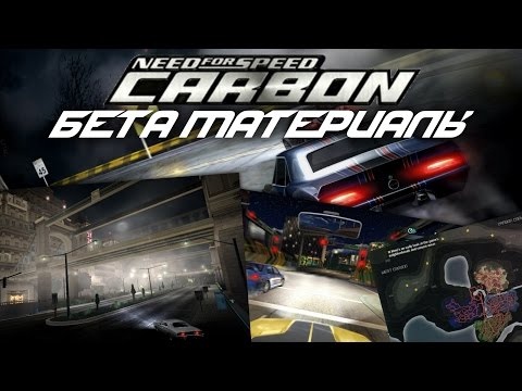 Need For Speed Carbon - Бета материалы