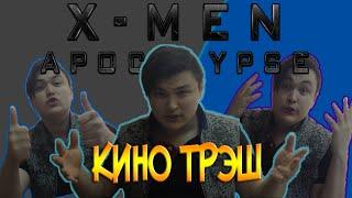 Реакция  на Люди Икс Апокалипсис Трейлер 2