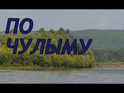 #Чулым река Чулым Назаровский район