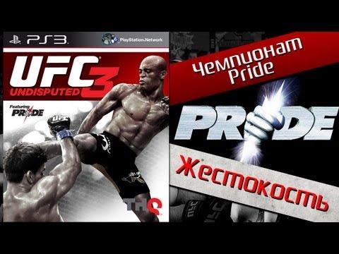 UFC Undisputed 2010   Прохождение КАРЬЕРЫ   Часть 13 [ БОЕВОЙ ВЫПУСК !]