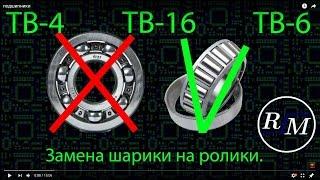 ТВ16 роликовые подшипники в переднюю бабку