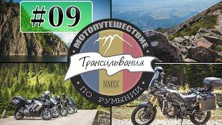 #09 День четвёртый. Мото путешествие в Румынию. Трансальпина. #AfricaTwin #CRF1000L